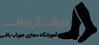 آموزش تولید جوراب