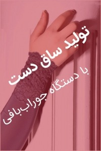 آموزش تولید ساق دست با دستگاه جوراب بافی