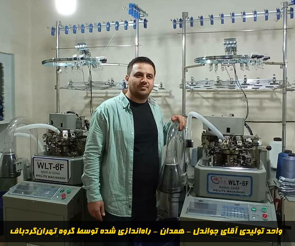 کارگاه جوراب بافی همدان