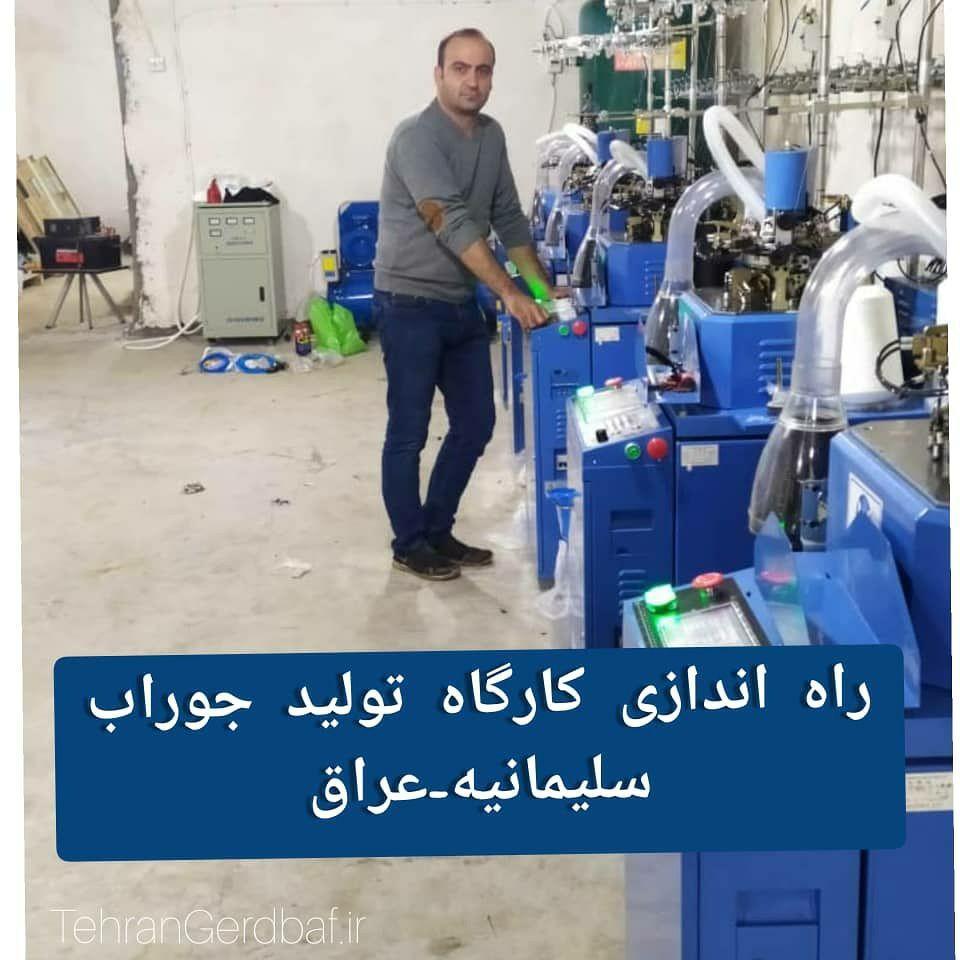 کارگاه جوراب بافی سلیمانیه عراق