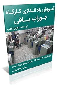 کتاب آموزش جوراب بافی